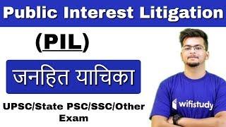 11:30 AM - Public Interest Litigation ( PIL ) | Indian Polity For UPSC/State PSC/SSC/Bank
