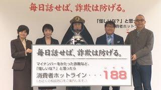 高齢者の振り込め詐欺被害を防止しようと、消費者庁などが3日、東京都...