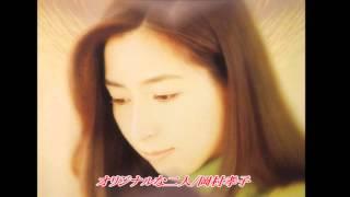作詞・作曲:岡村孝子 編曲:清水信之 1996年 Takako Okamura ORIGINAL ...