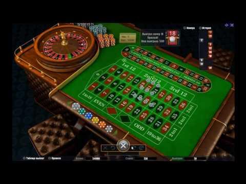 Рулетка казино правило