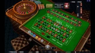 Беспроигрышная стратегия игры в рулетку!