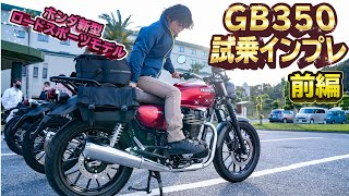 Honda新型「GB350」試乗インプレ前編!車体、パワーユニットともに新設計!