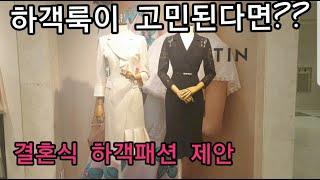 유명 백화점 매니저 추천 결혼식 하객룩 2,예쁜옷,원피…