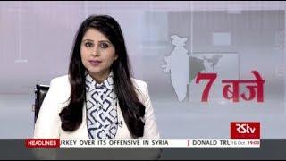 Hindi News Bulletin | हिंदी समाचार बुलेटिन – October 16, 2019 (7 pm)