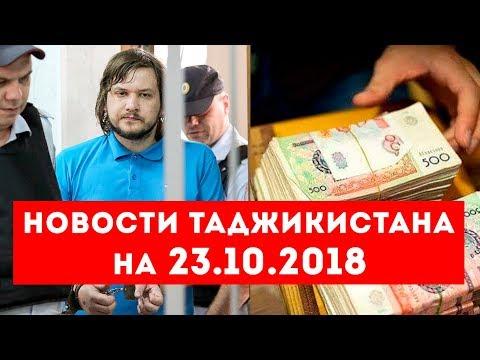 Новости Таджикистана и Центральной Азии на 23.10.2018