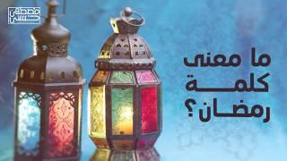 1 ما معنى كلمة رمضان مصطفى حسني Youtube