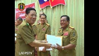 ຂ່າວ ປກສ (LAO PSTV News)12-06-18 ກະຊວງ ປກສ ຈັດພິທີປະກາດນາຍຕຳຫຼວດພັກບຳນານ