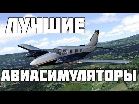 видео: ТОП 5 ЛУЧШИХ АВИАСИМУЛЯТОРОВ НА ПК