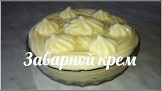 Очень вкусный Заварной крем на желтках для тортов и пирожных Классический рецепт