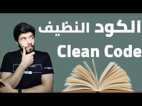 (102) { تجارب مطور } Clean Code Book | كتاب الكود النظيف