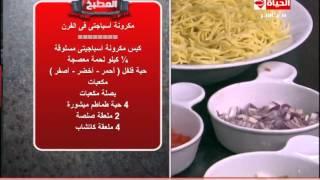برنامج المطبخ – الشيف آيه حسني – حلقة الأربعاء 7-1-2015 – Al-matbkh