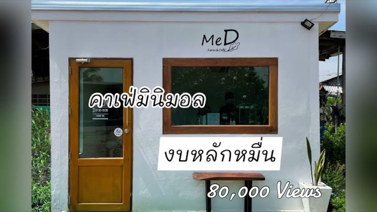 MeD Farm\u0026Cafe' คาเฟ่มินิมอลเล็กๆหน้าบ้าน ในงบหลักหมื่น