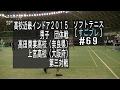 [すごプレ69]高校ソフトテニス近畿インドア2015 男子団体戦 一位予選リーグ 上宮高校ー高田商業高校 第三�