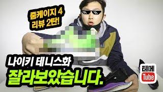 [NIKE] 나이키 테니스화 리뷰 2탄!!! (베이퍼케…