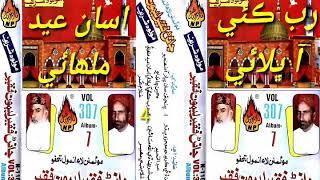Rab  Kaie Aa Bhlaie Asan Eid Mlhaie voice by lemon faqeer & janan faqeer best Sindhi naat