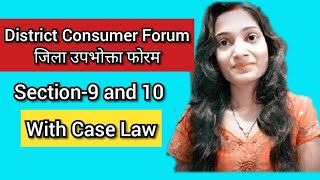 District Consumer Forum With Case Law जिला उपभोक्ता फोरम district Consumer Protection Council
