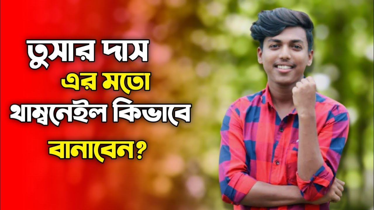 How To Make Thumbnail Like Tusar Das || Tusar Das এর মতো থাম্বনেইল কিভাবে বানাবেন 🔥🔥