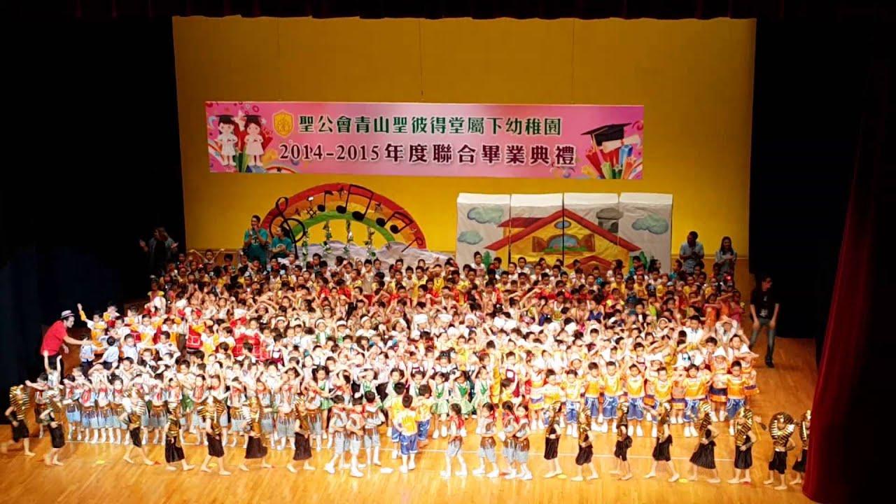 青山聖彼得堂幼稚園畢業典禮2014-2015謝幕歌 - YouTube