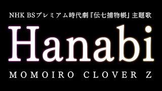 Hanabi/ももいろクローバーZ(NHK時代劇『伝七捕物帳』主題歌) ももい...