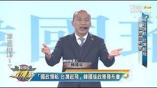 《國政說明會上集》韓國瑜張善政領航 台灣起飛 TVBS戰情室藍綠政策大論辯 20200104