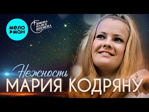 Мария Кодряну - Нежность