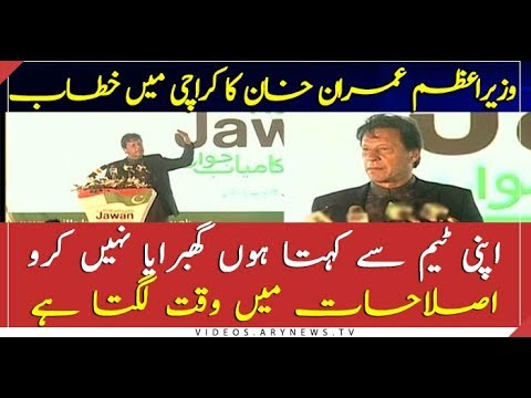 PM Imran Khan Speech at Kamyab Jawan Program Ceremony in Karachi