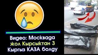 Суук Кабар: Москвада 3 Мекендешибиз ЖОЛ кырсыктан КАЗА болушту    Акыркы Кабарлар
