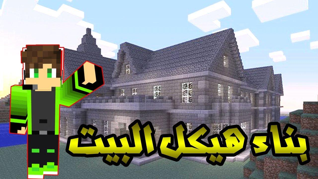 ماين كرافت 9 بناء هيكل بيت الاحلام Youtube