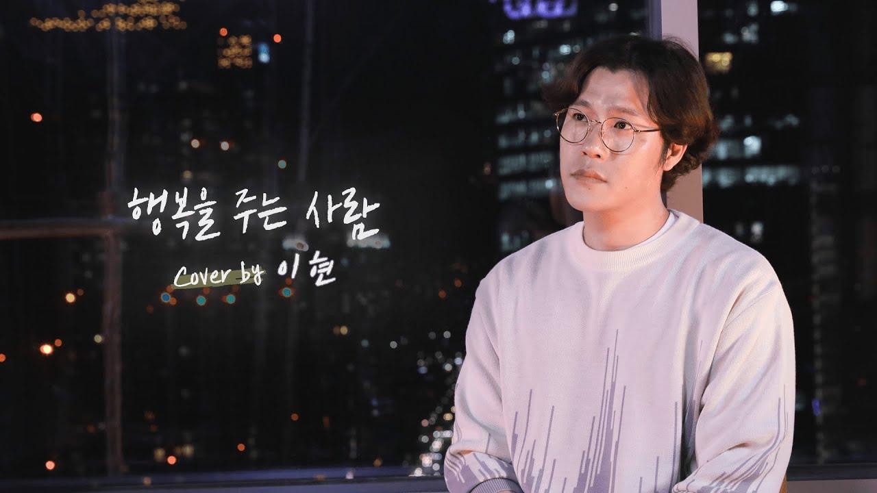 지친 월요일 밤🌙 감성 한 스푼 / 이현 '행복을 주는 사람' (해바라기) [cover]