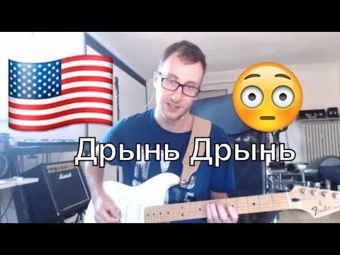 Смотреть клип Как играть на элетрогитаре по-американски или блэк метал онлайн бесплатно в качестве