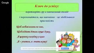 Web-коучинг «Инновационные технологии обучения в системе формирования языковой личности»