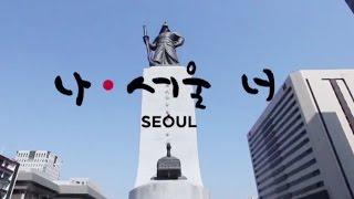 서울 시민의 날 'I SEOUL U' @SBS 생활경제 2436회 20161102