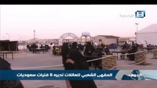 شاب سعودي يعيد المقاهي الشعبية للواجهة في منطقة الجوف
