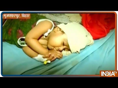 Encephalitis: मुजफ्फरपुर के SKMCH में इलाज के नाम पर हो रही सिर्फ खानापूर्ति, एक-एक बेड पर दो मरीज