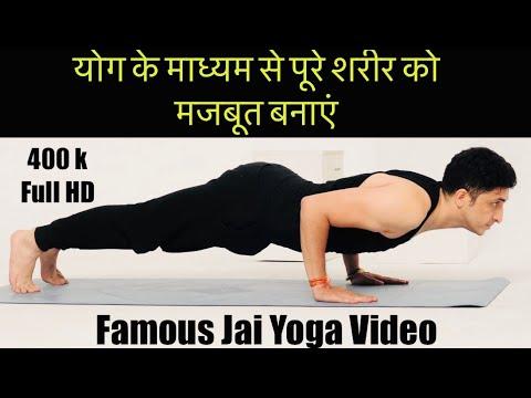 Full Body Strong Yoga Workout with Yoga Master Ajay / Jai yoga Academy