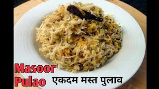 Masoor Pulao Vegetable Recipe in hindi