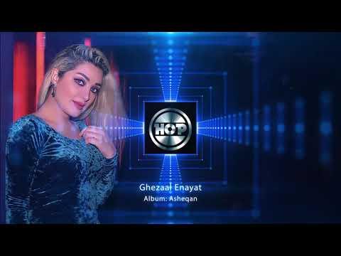 Ghezaal Enayat - Jiye To Jiye (Album Asheqan) 2019