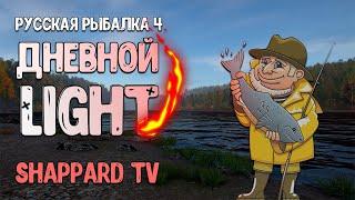 Русская рыбалка 4 Форумный турнир Новогодний лайт 3 й отборочный