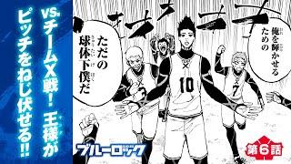 【漫画】第6話『ブルーロック』 ep6