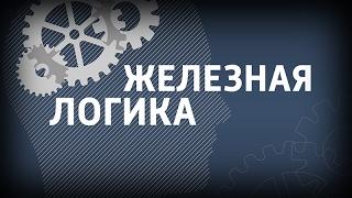 Железная логика с Сергеем Михеевым (23.01.17). Полная версия