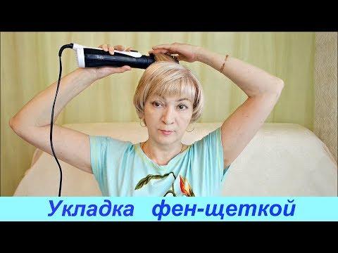 Укладка волос фен-щеткой #Мамачоли