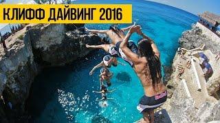 КЛИФФ ДАЙВИНГ 2016 ПРЫЖКИ В ВОДУ С ВЫСОТЫ | Лучший клифф джампинг, прыжки в воду с рекордных высот