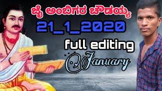 (Ambigara choudayya)(songs kannada January 2020 Date 21.1.2020. Coming soon
