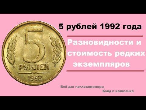 Стоимость и разновидности монеты 5 рублей 1992 г