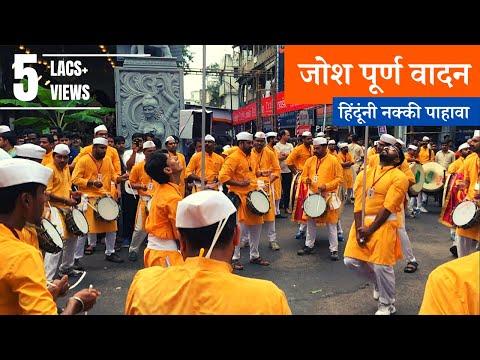 HD : Taal Dhol Tasha Pathak 2017 | Tambadi Jogeshwari | Pune Ganesh Festival