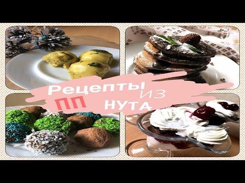 Нут - калорийность, полезные свойства, польза и вред
