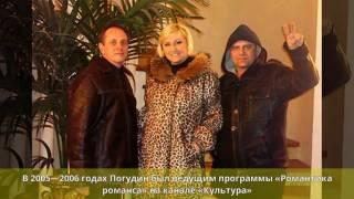 Погудин, Олег Евгеньевич - Биография