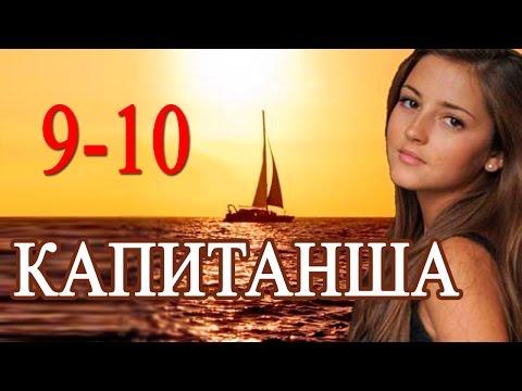 Смотреть Капитанша. 10 серия онлайн. Сериал - eTVnet