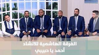 الفرقة الهاشمية للانشاد  -  أحمد يا حبيبي