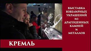 Смотреть видео 06. Новогодняя Москва. Выставка украшений BULGARI онлайн